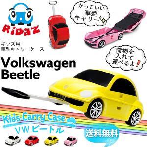 【メーカー繁忙期の為、納期要確認ください】ビートル 車型 キャリーケース フォルクスワーゲン ライダース 機内持込可 スーツケース Ridaz VW キッズ|holidayholiday