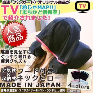 フード付きネックピロー 空気枕 携帯枕 ネックピロー フード トラベルピロー エアーピロー 旅行用品...