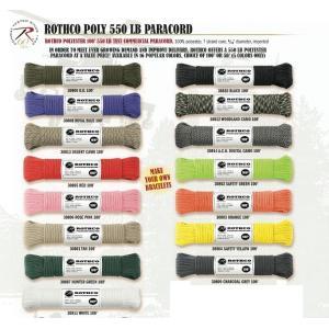 【 5m カット売り 】ロスコ ポリエステル製 パラコード Rothco Paracord 550 lbs 中芯7本入 550ポンド (中国製) ※ご注文時に色を指定してください。|holkin