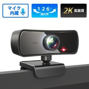 Webカメラ マイク 付き 高画質 カバー ウェブカメラ 広角 内蔵 126°  2K スタンド Skype Zoom ビデオ通話 オンライン授業 1年保証 送料無料の画像