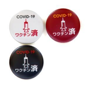 缶バッジ(ワクチンシルエット) 3個セット 白・赤・黒 ワクチン接種 ワクチン接種済み コロナウィル...