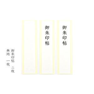 表題ラベルは和紙のシールで、御朱印帳の表紙に貼り付けてお使いいただくことができます。 当店の御朱印帳...