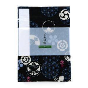 朱印帳(納経帳)は神社や寺院でご朱印を頂く帳面になります。表紙は黒地に日本の伝統模様麻の葉と家紋柄。...