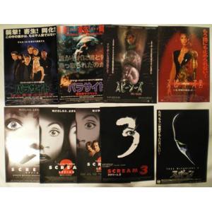 ホラー映画系 映画チラシ8枚セット(日本製)