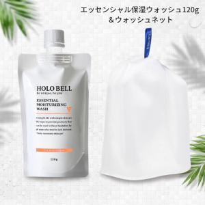 【公式】HOLOBELL(ホロベル)洗顔ネット付 メンズ洗顔 エッセンシャル保湿ウォッシュ 120g 男性用 洗顔料 濃密泡 低刺激フォーム|holo-bell-store