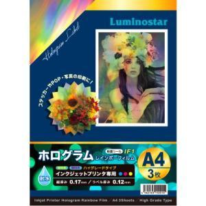 インクジェット用メディア ホログラムレインボーフィルム(A4サイズ3枚セット)