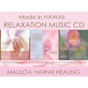 ハワイアン 雑貨/ハワイ 雑貨 ハワイからの直輸入 ヒーリングCD(ALOHA)  【ハワイ 土産 お土産 ギフト】 holoholo
