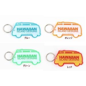 ハワイアン雑貨 ハワイ 雑貨 ハワイアンアイランドデザイン HID ハワイアン ワーゲンバス キーホルダー ラバー素材 ハワイアン 雑貨 ハワイ お土産 holoholo