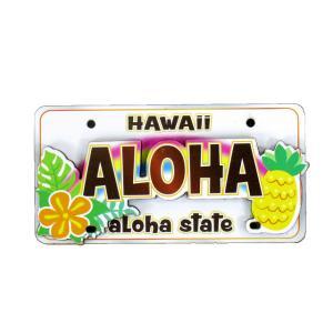 ハワイアン雑貨 マグネット 2D立体デザイン おしゃれマグネット ライセンスプレート(ALOHA) メール便対応可 磁石 冷蔵庫 ホワイトボード|holoholo