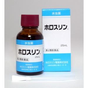 【第2類医薬品】 なまこの水虫薬 ホロスリン 25mL|holosrin