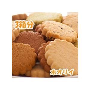 かたウマ!ホオリイの豆乳おからクッキー3箱分 |holy