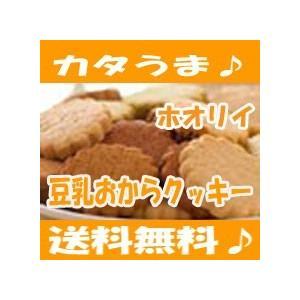 """話題のアーモンド使用!砂糖ゼロ♪ 【脂分を極力ひかえたダイエットクッキー!】""""送料無料""""!かたウマ!ホオリイの豆乳おからクッキー"""