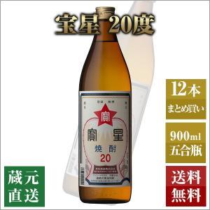 甲類焼酎 12本セット/宝星 五合瓶 20%|hombo