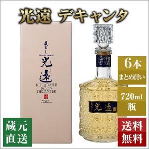 米焼酎 6本セット/光遠 デキャンタ 米焼酎原酒 720ML 40%|hombo