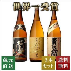 焼酎 焼酎セット 世界一受賞のお酒 1800ml 3本