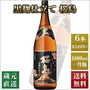 芋焼酎 6本セット/黒麹桜島 一升瓶 25% 日本一|hombo