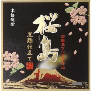 桜島ブランド