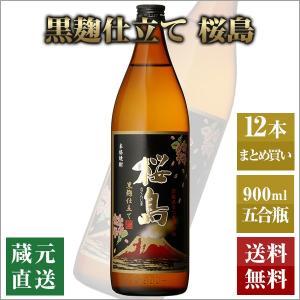 芋焼酎 12本セット/黒麹仕立て桜島 五合瓶 25%|hombo