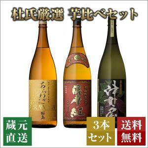 杜氏厳選 芋焼酎 3本セット/芋の違いを味わうセット...