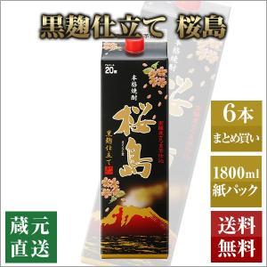 芋焼酎 6本セット/黒麹桜島 紙パック 25% 日本一|hombo