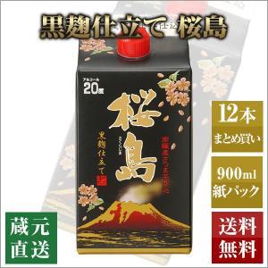 芋焼酎 12本セット/黒麹桜島 紙パック 25% 日本一|hombo