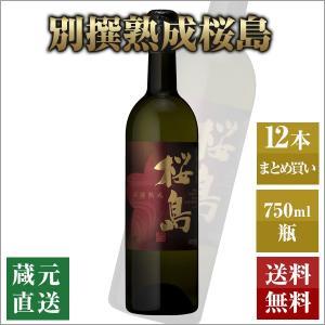 芋焼酎 12本セット/別撰熟成桜島 750ml 25%|hombo