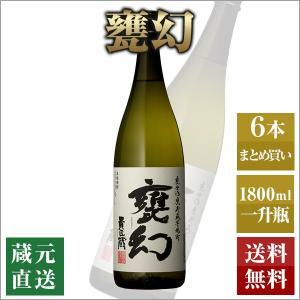芋焼酎 6本セット/甕幻 一升瓶 25% 甕壷熟成|hombo