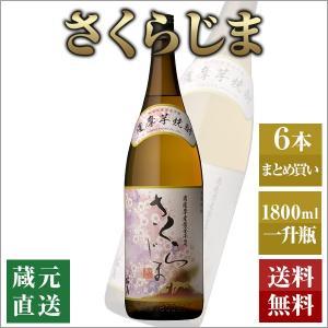 芋焼酎 6本セット/さくらじま 一升瓶 25% 桜島|hombo