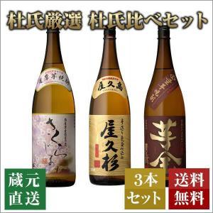 芋焼酎 3本セット/杜氏の違いを味わうセット hombo