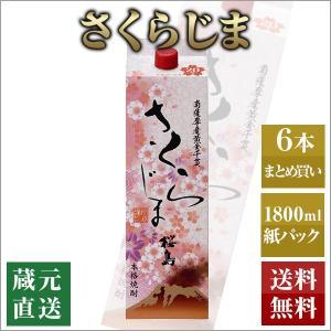 芋焼酎 6本セット/さくらじま 紙パック 25% 桜島|hombo