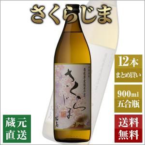 芋焼酎 12本セット/さくらじま 五合瓶 25% 桜島|hombo