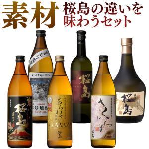 芋焼酎 6本セット/桜島ブランド6種類を飲み比べるセット hombo