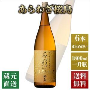 芋焼酎 6本セット/あらわざ桜島 一升瓶 25%|hombo