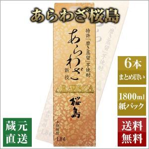 芋焼酎 6本セット/あらわざ桜島 紙パック 25%|hombo