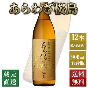 芋焼酎 12本セット/あらわざ桜島 五合瓶 25%|hombo