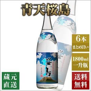 芋焼酎 6本セット/青天桜島 25% 1800ml|hombo