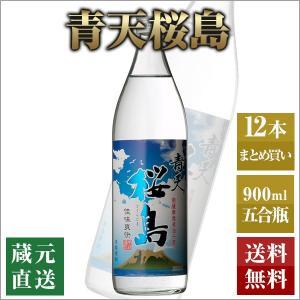芋焼酎 12本セット/青天桜島 五合瓶 25%|hombo