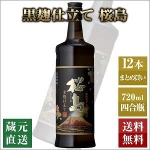 芋焼酎 12本セット/黒桜島ブラック 四合瓶 25%|hombo