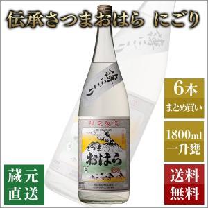 芋焼酎 6本セット/伝承さつまおはらにごり 2016 一升瓶 25% hombo
