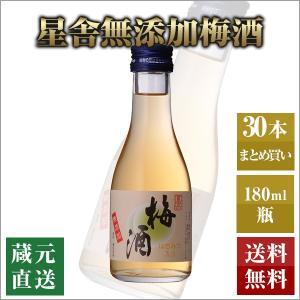 梅酒 30本セット/無添加 星舎 梅酒 180ML 12% 30本セット hombo