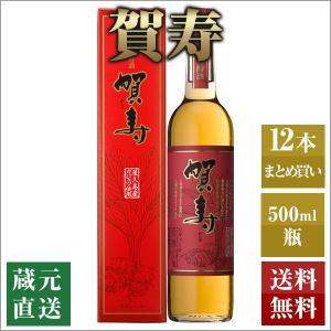 薬用酒 12本セット/賀寿 薬草 リキュール 500ML 14% 化粧箱入り|hombo
