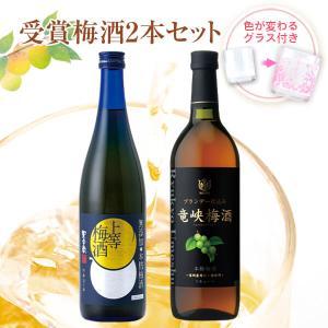 梅酒セット/竜峡梅酒&上等梅酒&色が変わるロックグラスセット hombo
