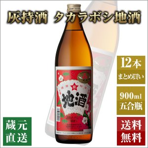 地酒 12本セット/タカラボシ地酒 薩摩地酒 五合瓶 13.5%|hombo