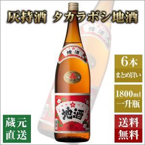 送料無料 地酒 1800ml 6本セット   タカラボシ地酒 13.5% 1,800ml  ■酒 別...
