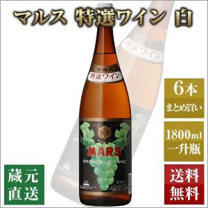 ワイン 6本セット/特選ワイン白 国産 マルス 一升瓶|hombo