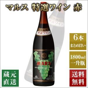 ワイン 6本セット/特選ワイン赤 国産 マルスワイン 一升瓶...