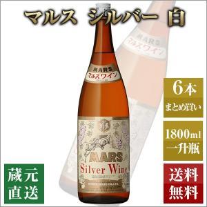 ワイン 6本セット/マルスシルバー白 国産 マルス 一升瓶|hombo