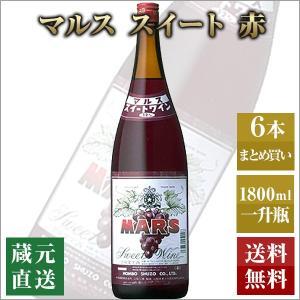 ワイン 6本セット/マルススイート赤 国産 ワイン 一升瓶|hombo