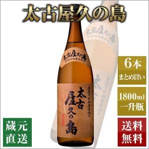 芋焼酎 6本セット/太古屋久の島 25% 1800ml|hombo