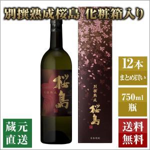 芋焼酎 12本セット/別撰熟成桜島 750ml 25% 化粧箱入り|hombo